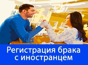 Регистрация брака за границей: цены, порядок, официальная и символическая свадебная церемония
