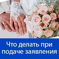podat_zayavlenie_v_zags