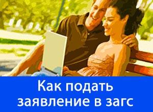 Как долго очередь на регистрацию брака