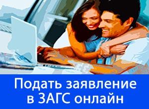 подать заявление в загс онлайн