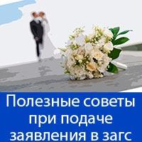 za_skolko_dnei_padayut_zayavlenie