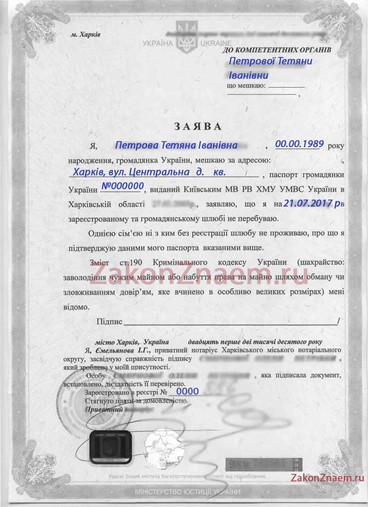 Расторжения брака через посольство