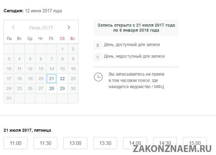 выбирайте дату и время