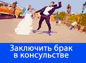 С какого возраста возможно заключить брак в россии
