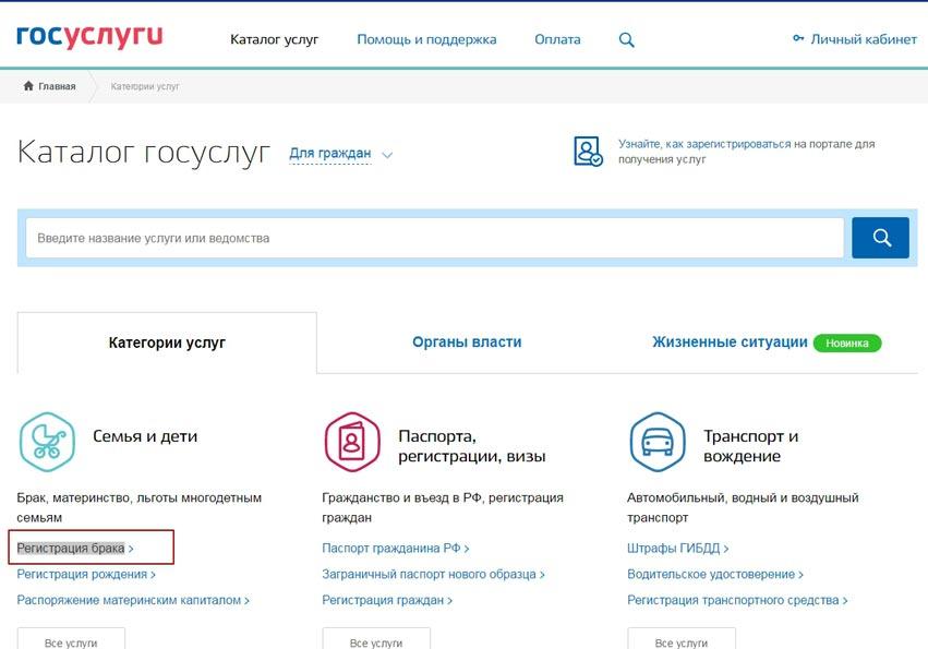 Подать заявление в загс на регистрацию брака онлайн ульяновск