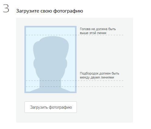 замена паспорта на госуслугах после свадьбы фотография