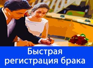 быстрая регистрация брака