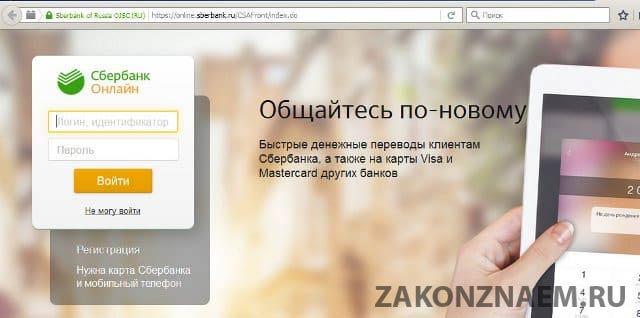 госпошлина через сбербанк онлайн, шаг 1