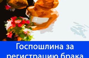 госпошлина за регистрацию брака