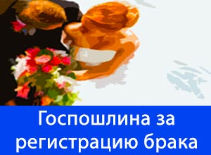Оплатить госпошлину за регистрацию брака
