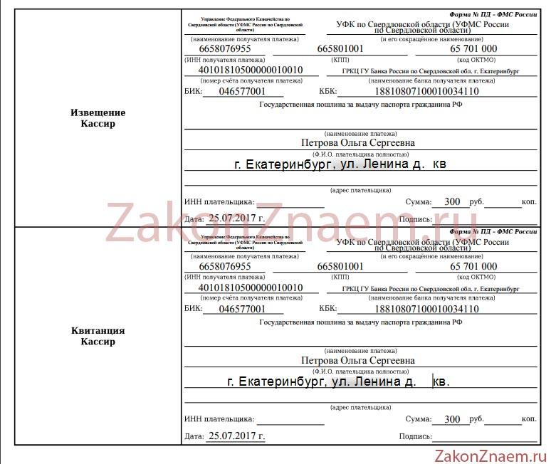 образец квитанции об оплате госпошлины при замене паспорта после замужества