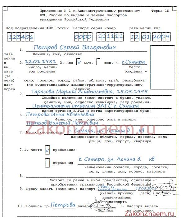 Замена паспорта после заключения брака условия