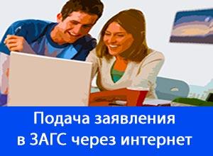 подача заявления в загс через интернет