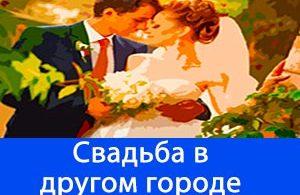 свадьба в другом городе