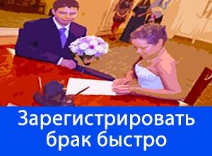 зарегистрировать брак быстро