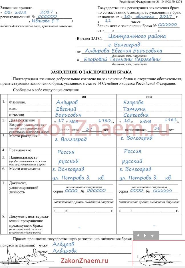 образец заявления на регистрацию брака