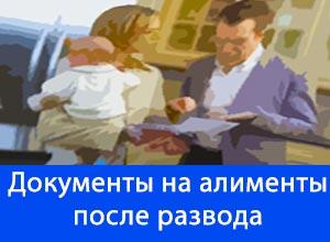документы на алименты после развода