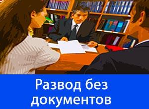 Изображение - Какие нужно документы для подачи на развод razvod-bez-dokumentov