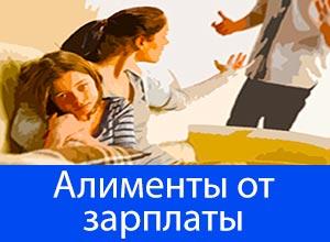 Алименты на ребенка сколько должен платить отец или размер алиментов на одного ребенка: сколько процентов и от чего зависит • Твоя Семья