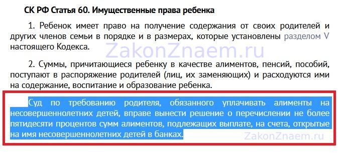 п.2 ст.60 Семейного кодекса РФ