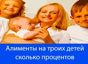 алименты на троих детей процент