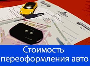 Подготовка к продаже машины