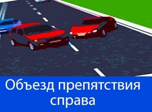 объезд препятствия справа