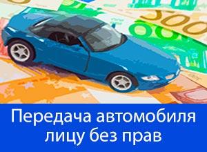 Собственник передал авто человеку без прав