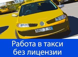 такси без лицензии