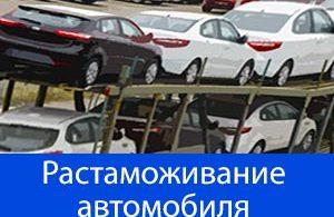 растаможивание автомобиля