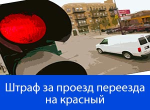 Какой штраф если проехал на красный светофор