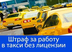 Штраф за нелегальное таксование