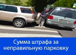 сумма штрафа за неправильную парковку