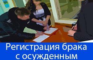 регистрация брака с осужденным