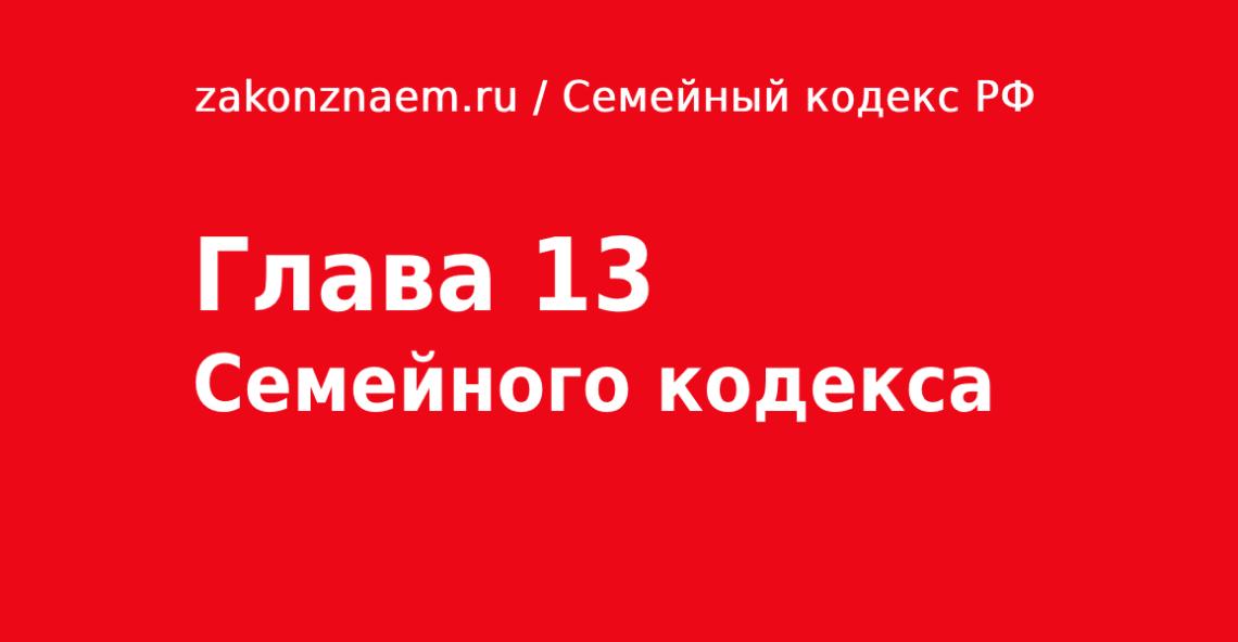 Глава 13 Семейного Кодекса РФ
