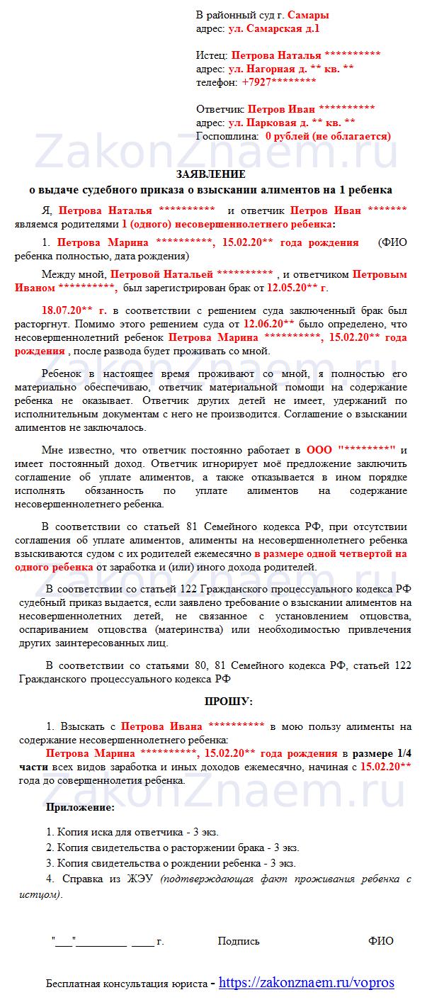 образец заявления на судебный приказ по алиментам на 1 ребенка