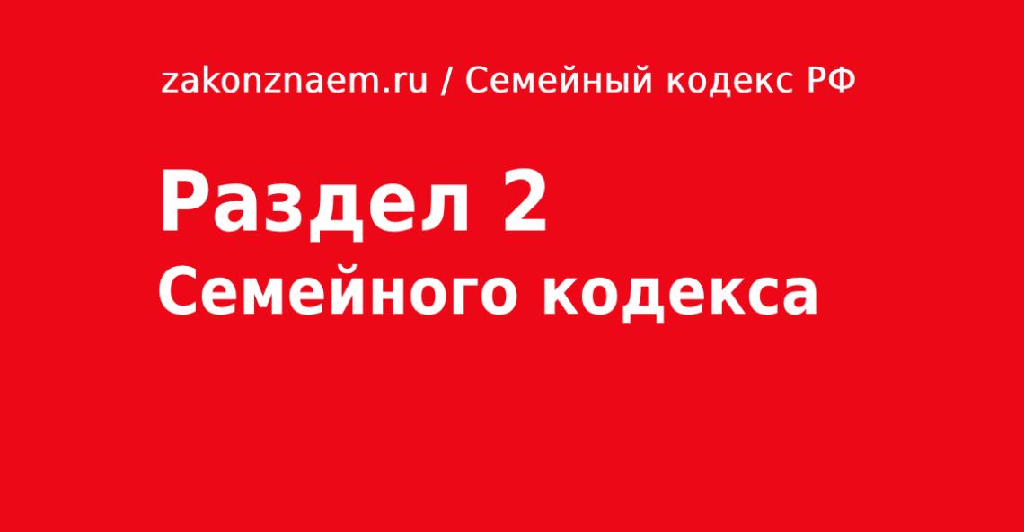 Раздел 2 Семейного Кодекса РФ