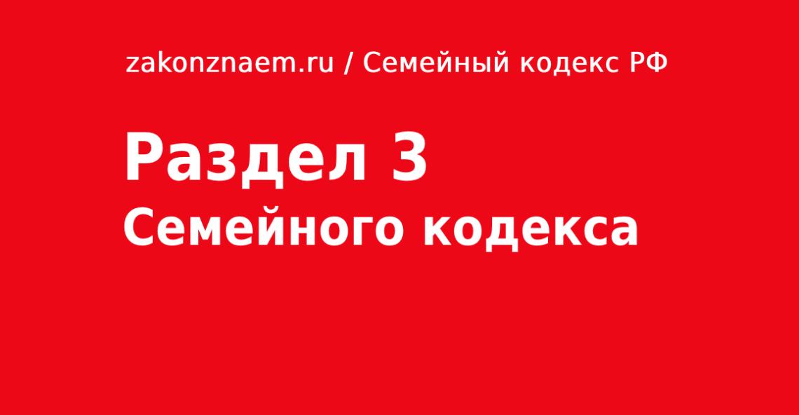 Раздел 3 Семейного Кодекса РФ