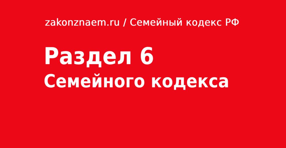 Раздел 6 Семейного Кодекса РФ