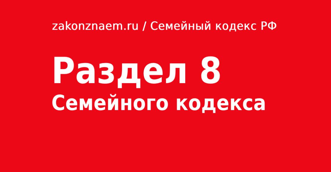 Раздел 8 Семейного Кодекса РФ