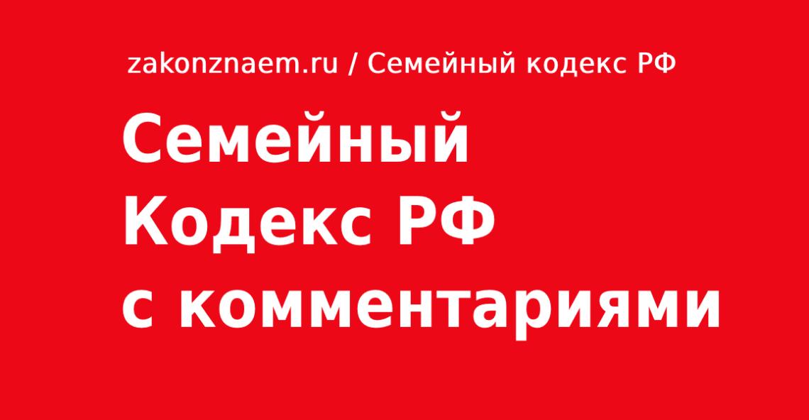 Семейный Кодекс РФ (с комментариями)