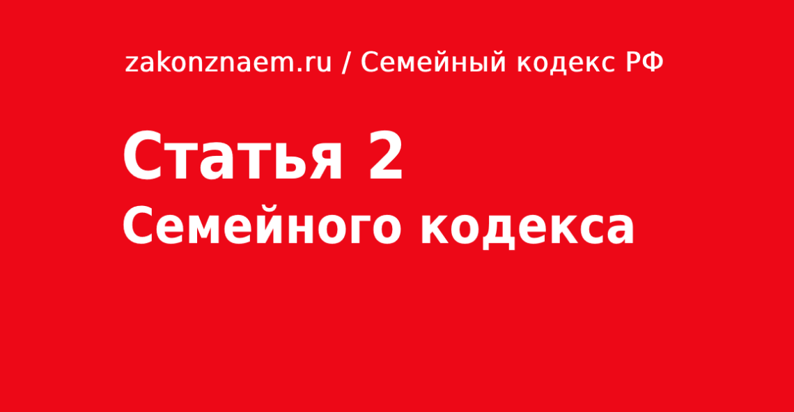 Статья 2 Семейного Кодекса РФ