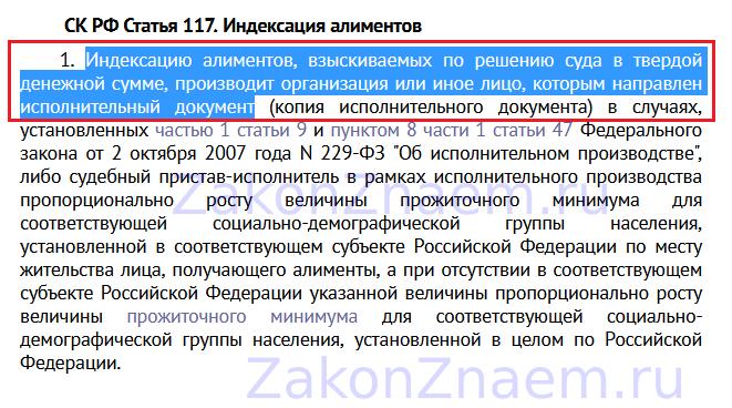п.1 ст.117 Семейного кодекса РФ