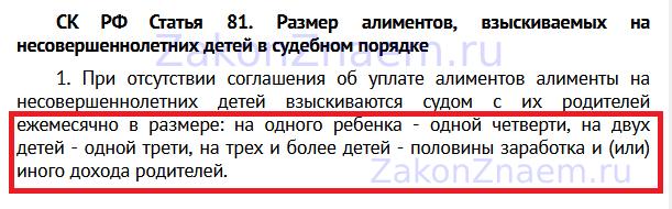 п.1 ст.81 Семейного кодекса РФ