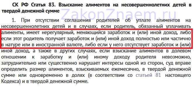 п.1 ст.83 Семейного кодекса РФ