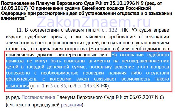п.11 постановления Верховного Суда РФ от 26.05.2017 г