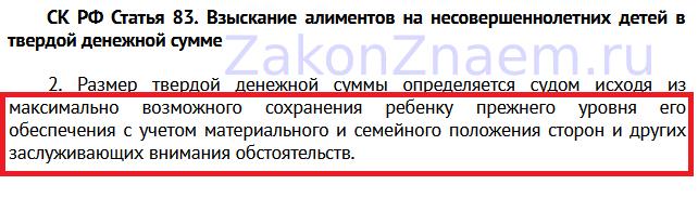 п.2 ст.83 Семейного кодекса РФ