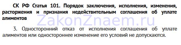 Односторонний отказ от исполнения соглашения об уплате алиментов