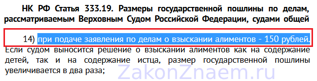 пп.14 п.1 ст.333.19 НК РФ