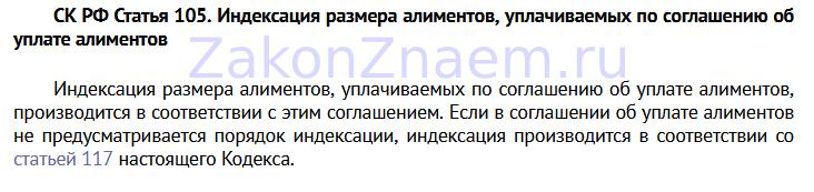 статья 105 Семейного кодекса РФ